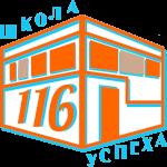 """МБОУ """"СОШ №116 г.Челябинска"""""""